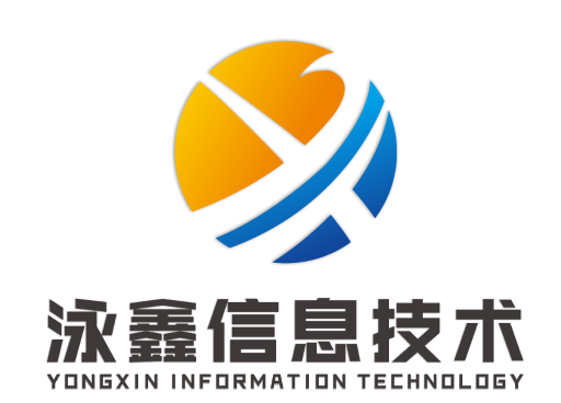 广州泳鑫信息技术有限公司