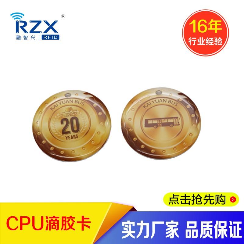 双12 CPU滴胶卡定制