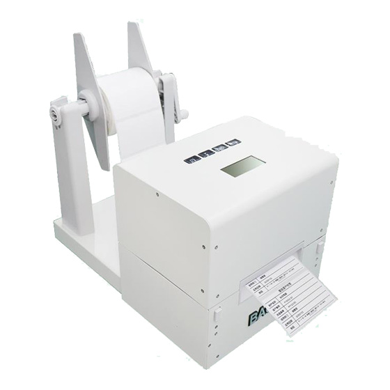RFID标签打印机BB710B