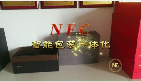 NFC智能包装一体化