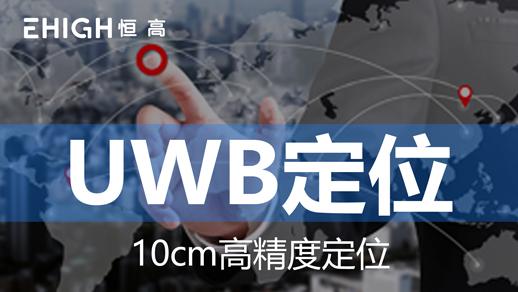 UWB室内定位系统-仓储物流人员、物资高精度定位位置跟踪_EHIGH恒高