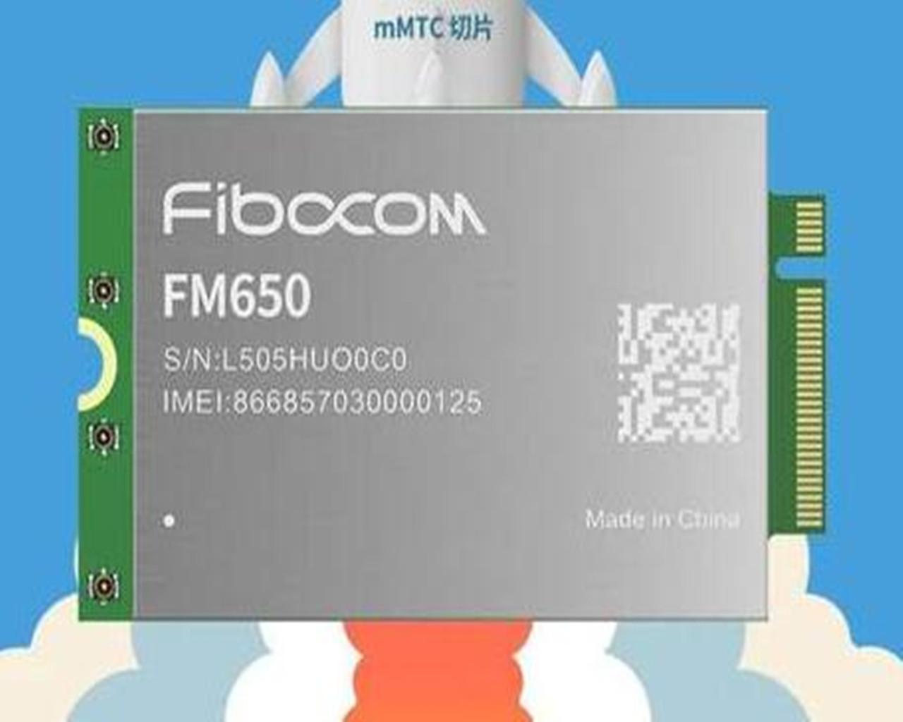 广和通5G模块FM650