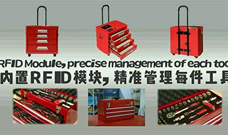RFID智能工具箱,高效、精準管理每一件工具