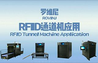 羅維尼多款RFID通道機,多場景應用