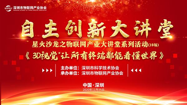深圳市物联网产业协会第五期大讲堂预告 | 万物互联时代,3D视觉未来蓝海?