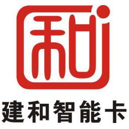 【IOTE国际物联网展】建和智能卡将携多款丰富的智能卡产品精彩亮相IOTE2021深圳