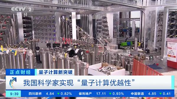 中国九章量子计算原型机首次亮相!为何能比最快的超算快一百万亿倍