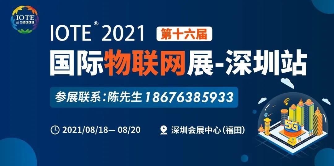 【IOTE国际物联网展】致力于畜牧智能化,驭景科技将精彩亮相IOTE2021深圳