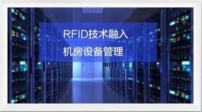 RFID助推运营商IDC机房资产管理智能化