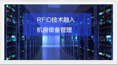 RFID智慧机房应用提升管理水平