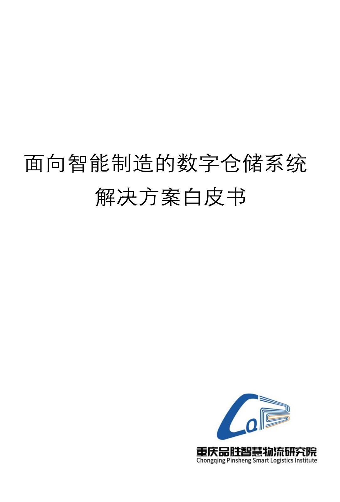 面向智能制造的数字仓储系统解决方案-白皮书V2-1.jpg