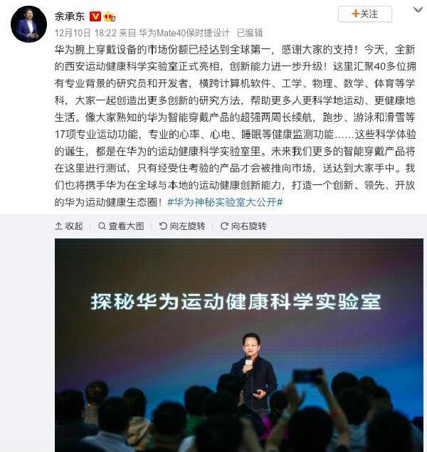 余承东:华为腕上穿戴设备市场份额已达全球第一