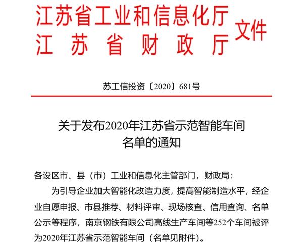 """江阴9车间入选江苏省""""示范智能车间"""" RFID、MES等技术受青睐"""