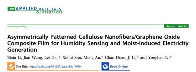 陕西科技大学倪永浩院士团队《ACS AMI》:不对称图案化的纤维素纳米纤维/氧化石墨烯复合膜用于湿度传感和湿度发电