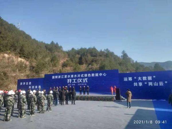 丽水云和县老水电站开建水冷式绿色数据中心 年可节电1.52亿度