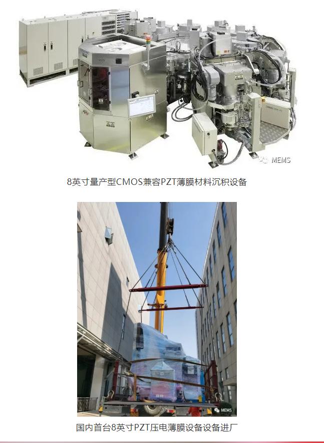 国内首台8英寸PZT压电薄膜设备落户上海智能传感器产业园