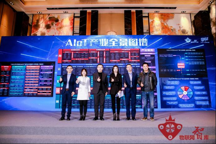 物联网发展跨越拐点!2020 AIoT产业年终盛典圆满落幕