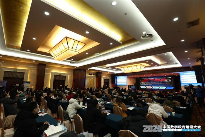 2020中国数字政府建设大会成功召开