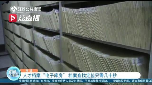 江苏南通人才档案标贴上专属电子标签 查找定位只需几十秒