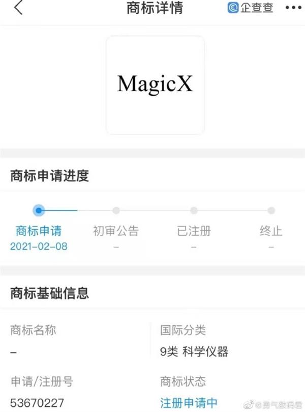对标华为Mate X系列 荣耀顶级折叠屏旗舰曝光:或命名Magic X