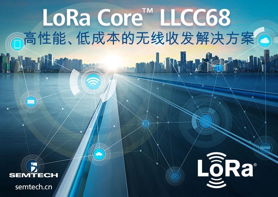 高性能、低成本的LoRa Core? LLCC68芯片如何帮助传统小无线连接市场