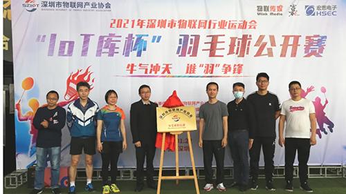 工作总结 | 柳月孟春,深圳市物联网产业协会1月工作回顾