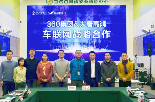 360集团与大唐高鸿合作,加速建设车联网安全防护网