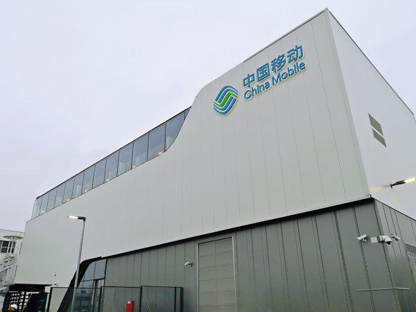 中国移动国际公司德国数据中心正式启用