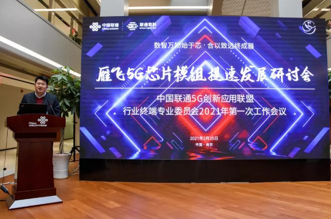 美格智能CEO杜国彬出席中国联通雁飞5G芯片模组提速发展研讨会