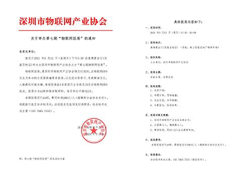 """关于参加第七期""""物联网饭局""""的通知_已签章(1)-副本_1.jpg"""