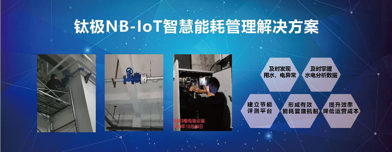 【IOTE 国际物联网展】物联网硬件开发平台,钛云物联将精彩亮相IOTE 2021·上海