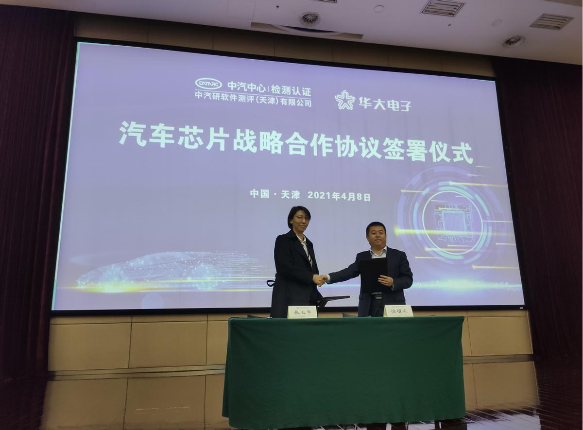 保障智能网联汽车信息安全——中汽中心与华大电子签署战略合作协议