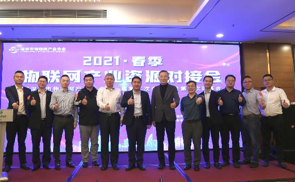 2021春季·物联网产业资源对接会暨深圳市物联网产业协会第二届五次第二次会员大会第四次理事会顺利召开!