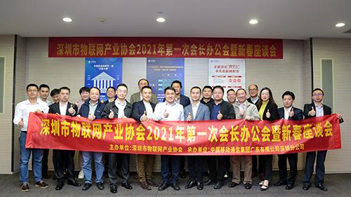 工作总结 | 暮春桃月,深圳市物联网产业协会3月工作回顾