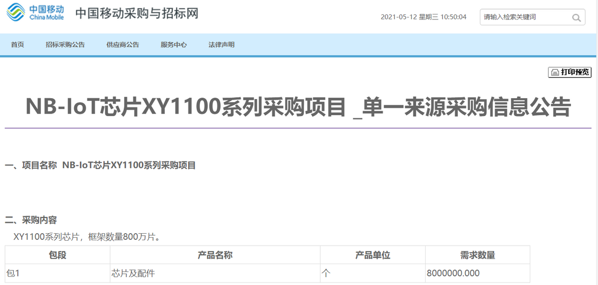 800万单一来源采购! 芯翼信息科技NB-IoT芯片XY1100系列斩获中国移动大单