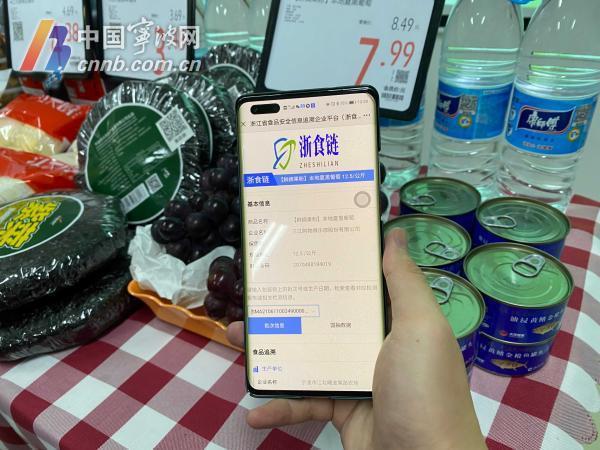 """宁波生成全省首张食用农产品""""浙食链""""溯源码"""