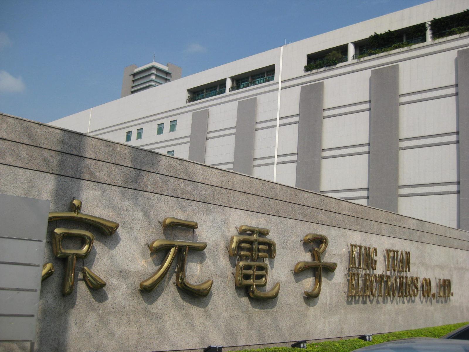电子产品又要涨价!台湾半导体大厂停工:高通英特尔NV都受影响