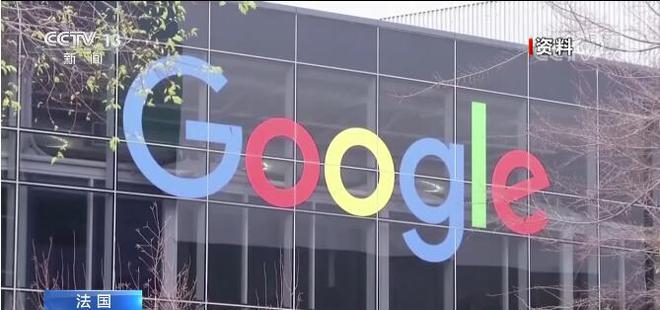 谷歌被罚款17亿元,法媒吐槽:这些钱只是小意思