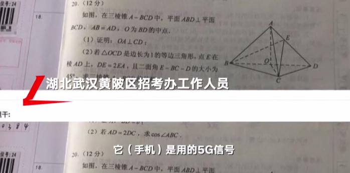 高考作弊,5G背锅?