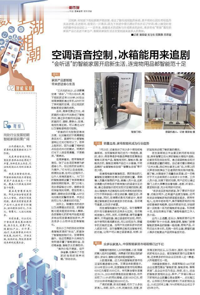 智能家居丨空调语音控制,冰箱能用来追剧