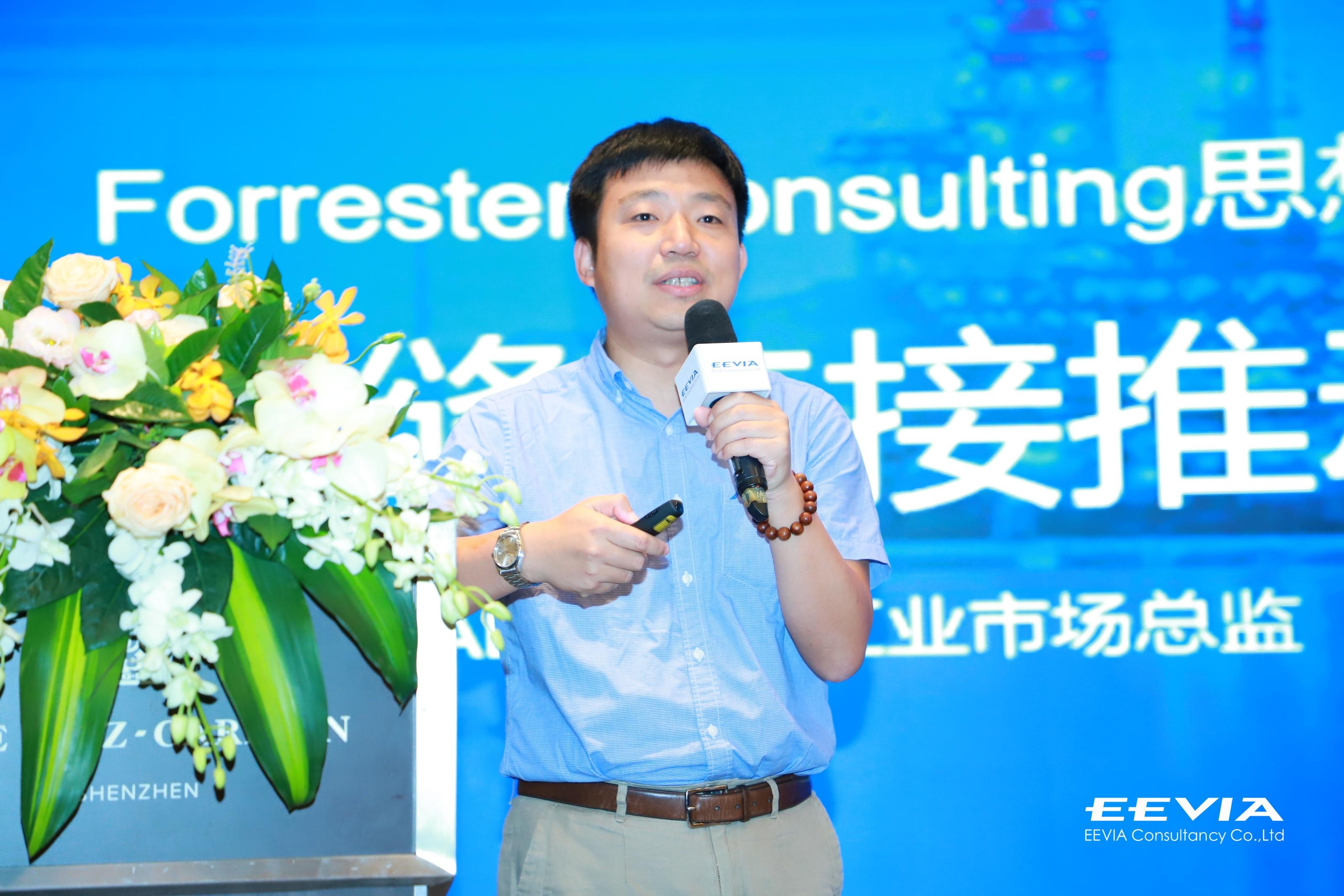 第九届EEVIA年度中国ICT媒体论坛成功举办, 大咖分享科技创新风向标
