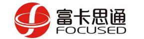 【IOTE 国际物联网展】专注于RFID产品的生产制造,富卡思通将精彩亮相IOTE 2021·深圳站
