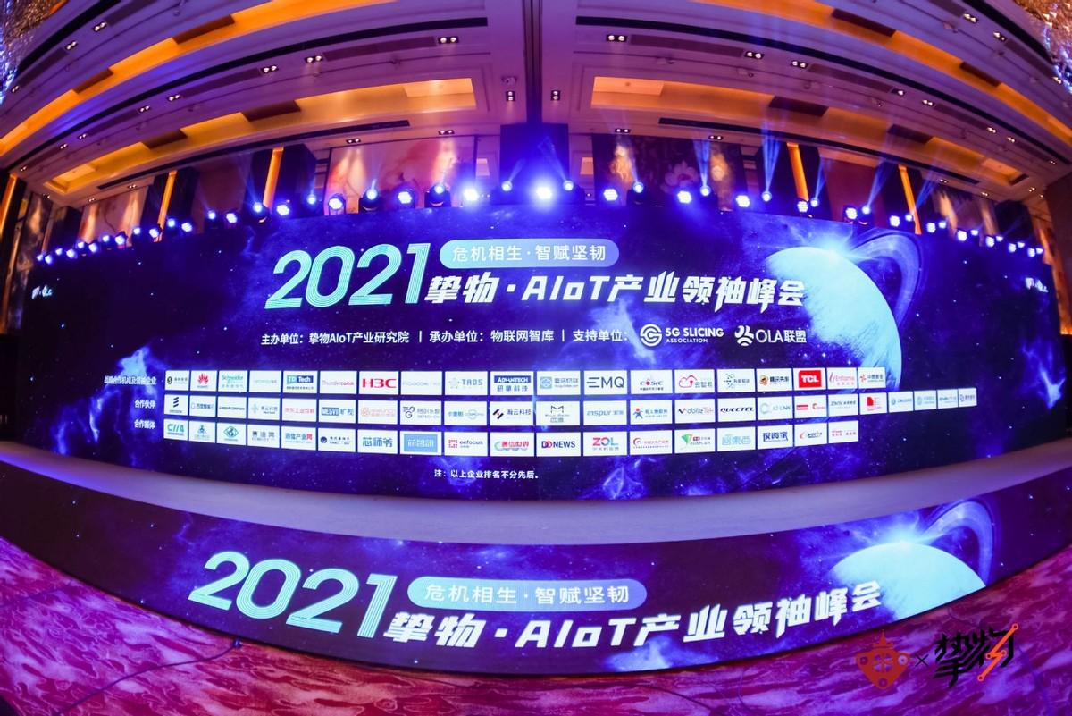 危机相生·智赋坚韧——2021 挚物·AIoT产业领袖峰会圆满落幕!