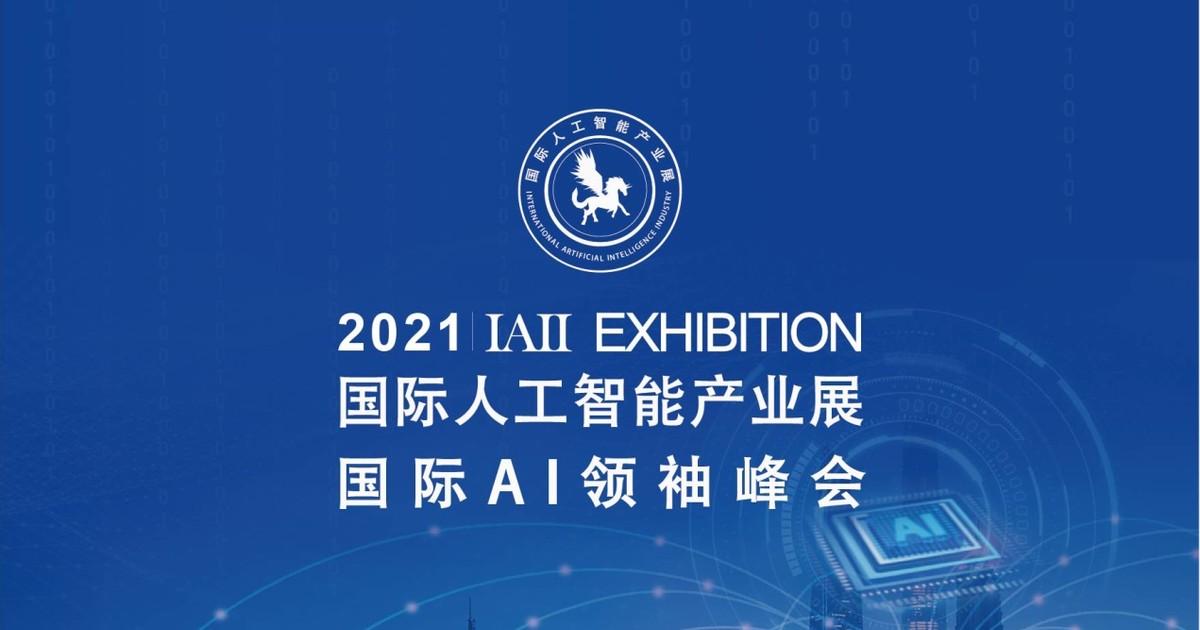 """""""拥抱AI·变革未来""""  火热8月,共赴一场人工智能产业界盛会"""