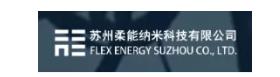 【IOTE 国际物联网展】像纸一样轻、薄、软的电池——柔能科技将精彩亮相IOTE 2021·深圳