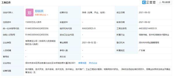 华为再成立超聚变公司:涵盖物联网技术研发