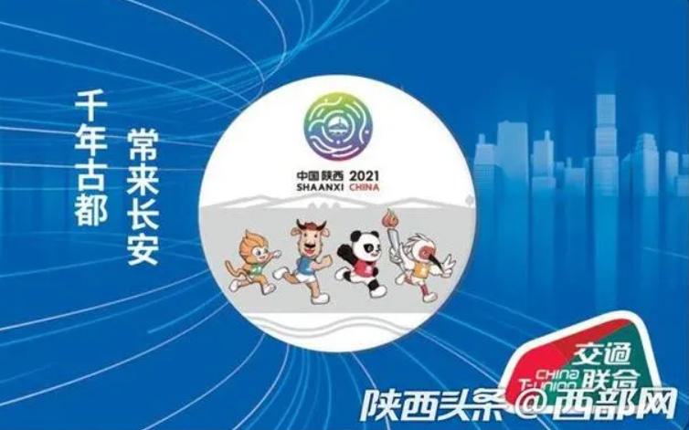 长安通推NFC手机十四运会电子卡
