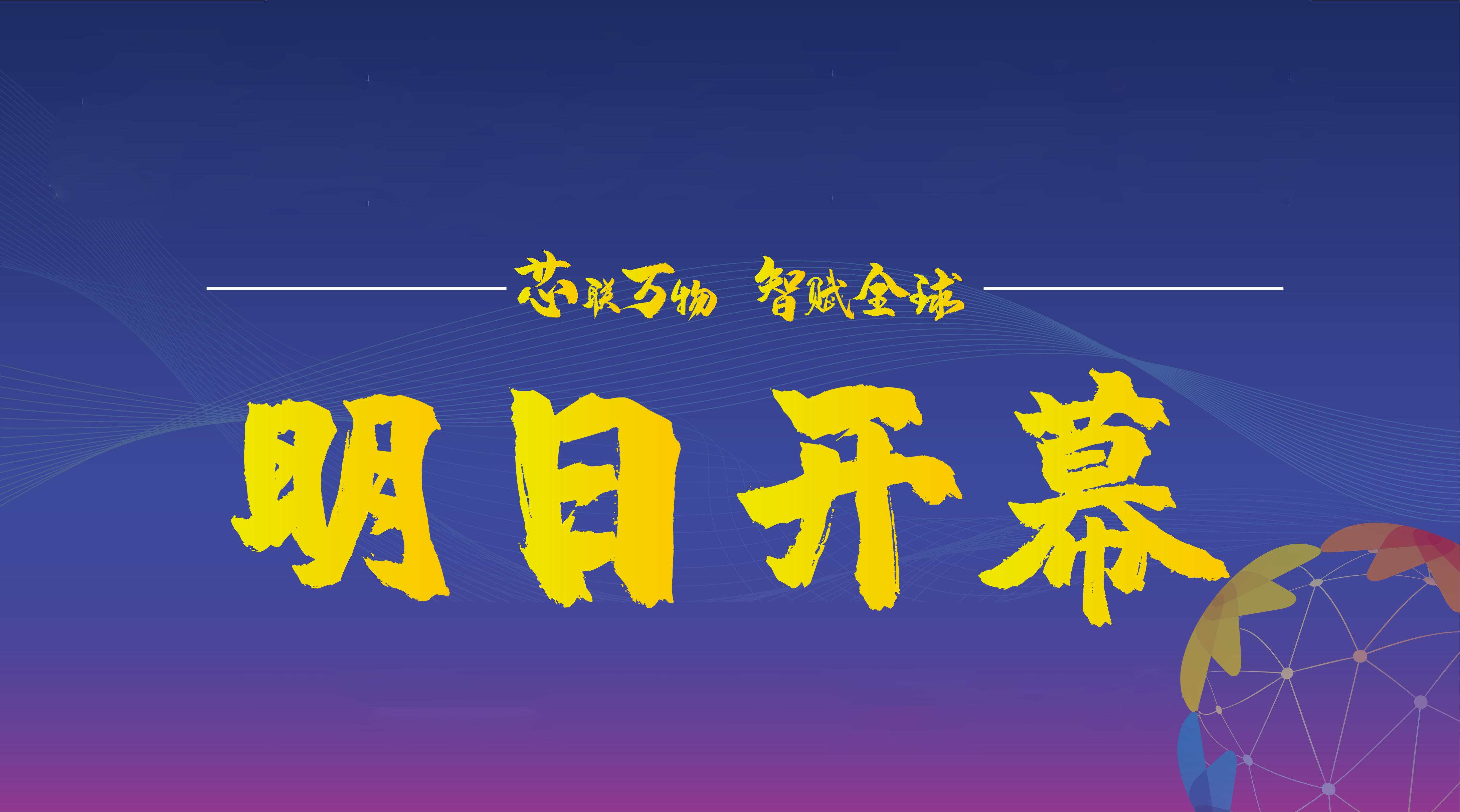 IOTE 2021国际东赢体育平台展深圳站·重要通知