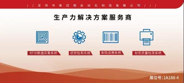 为企业提高生产力提供全部数据采集支持——奥迈视将精彩亮相IOTE 2021·深圳站