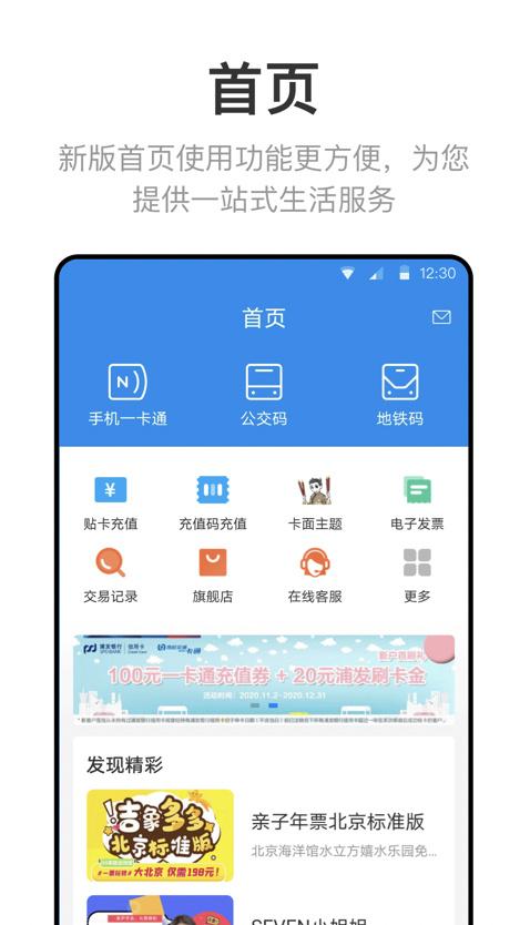 乘车只需1分钱!北京一卡通App数字人民币支付上线